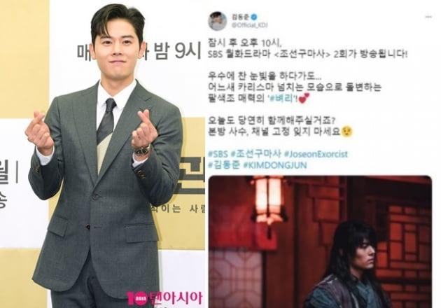 배우 김동준(왼쪽)과 공식 트위터 게시물/ 사진=텐아시아DB, 트위터
