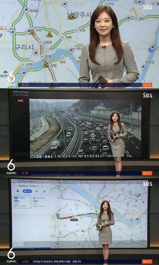 주정경 기상캐스터./ 사진=SBS 방송화면