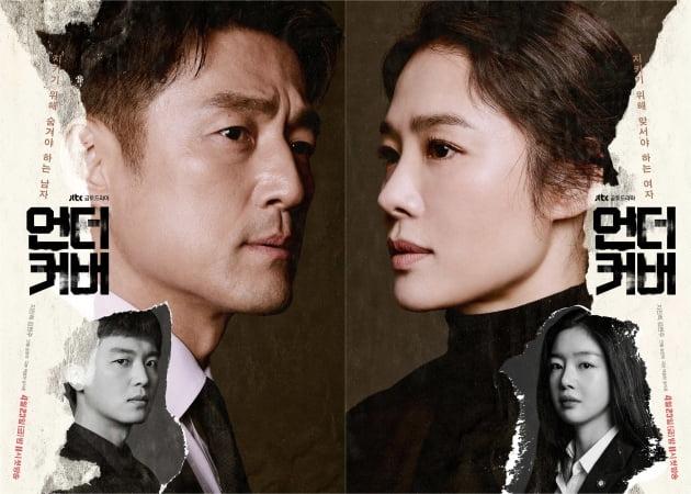 /사진=JTBC 새 금토드라마 '언더커버' 포스터