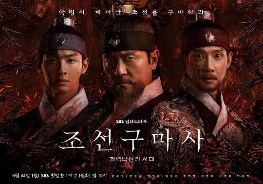 /사진=SBS 월화드라마 '조선구마사' 포스터