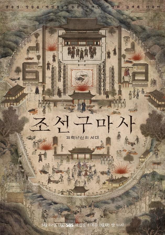/사진=SBS 월화드라마 '조선구마사' 메인 포스터
