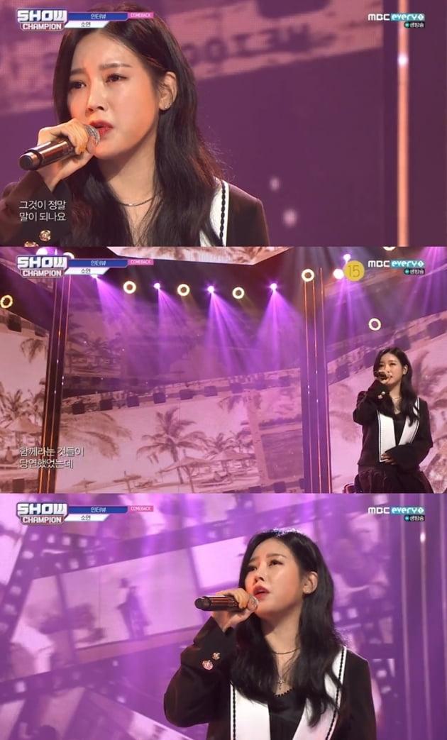 가수 소연 / 사진 = MBC M 영상 캡처