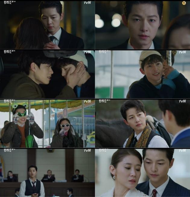 /사진=tvN '빈센조'