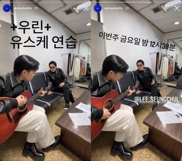 가수 이승철(오른쪽)과 AKMU 이찬혁. 사진 = 이찬혁 인스타그램