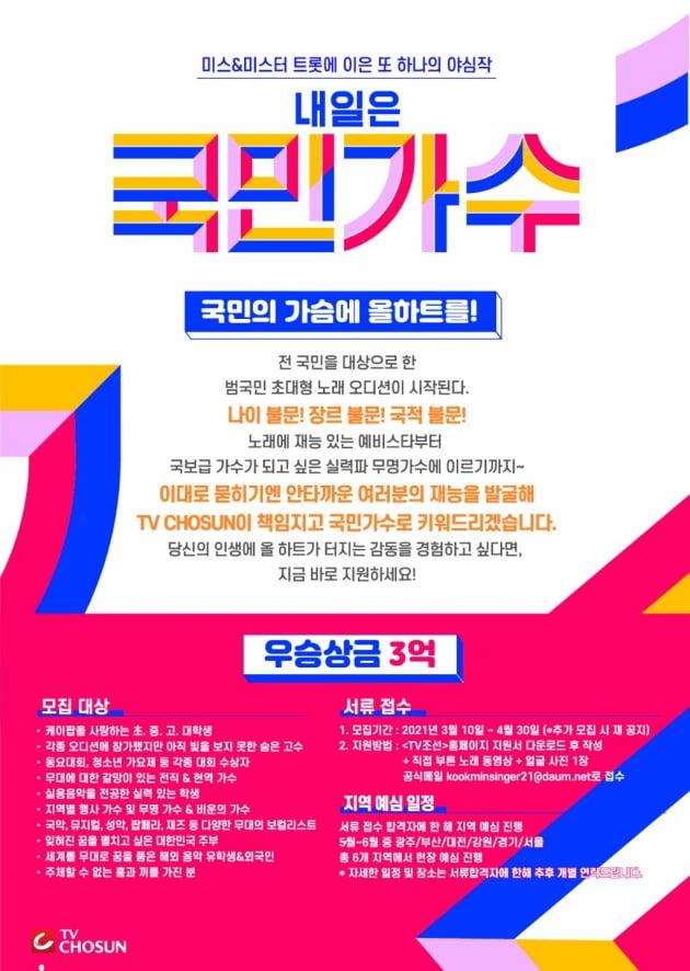 '내일은 국민가수' 참가자 모집/ 사진=TV조선 제공