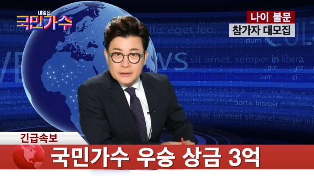 '내일은 국민가수' MC 김성주/ 사진=TV조선 제공