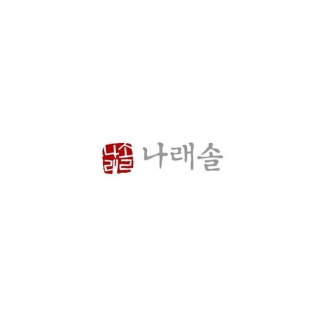 /사진=나래솔 공식 인스타그램