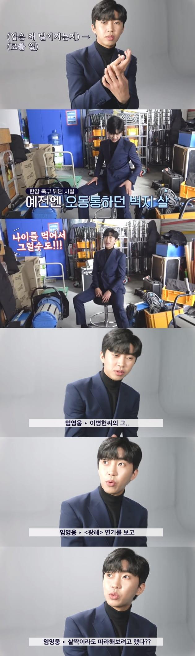 가수 임영웅 /사진 = 유튜브채널 '임영웅' 화면