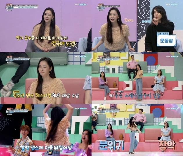 '대한외국인' 배우희 / 사진 = MBC에브리원 영상 캡처