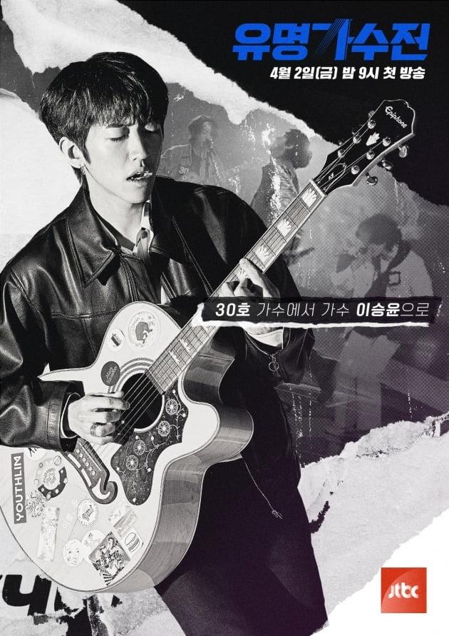 '유명가수전' 이승윤 포스터./사진제공=JTBC