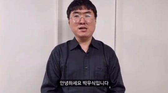 박우식, 안티팬 폭행 피해 관련 조사 받는다. /사진=유튜브
