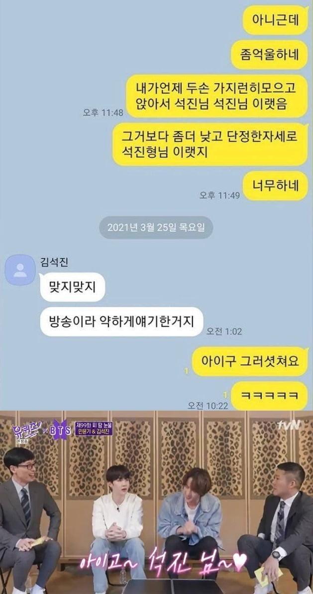 방탄소년단 진의 친형 언급(아래)과 형제간의 대화 내용/사진=tvN, 인스타그램 캡처