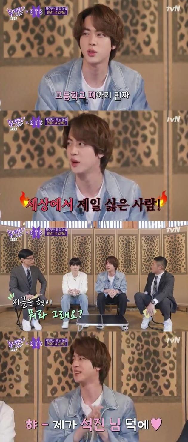 방탄소년단 진이 친형을 언급한 장면 /사진=tvN 캡처