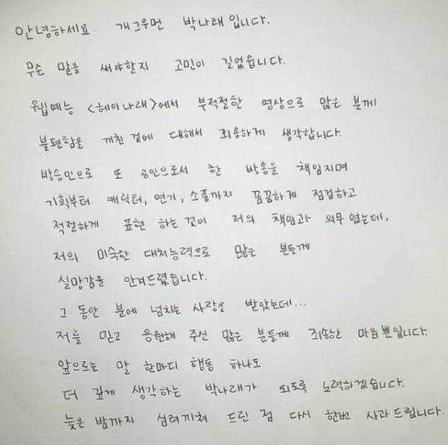 박나래 사과문 / 사진 = 박나래 인스타그램