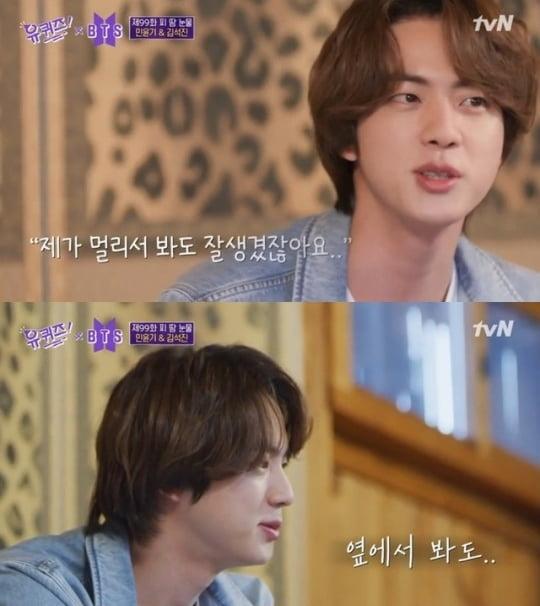 '유퀴즈' 방탄소년단 진 /사진=tvN 방송화면 캡처