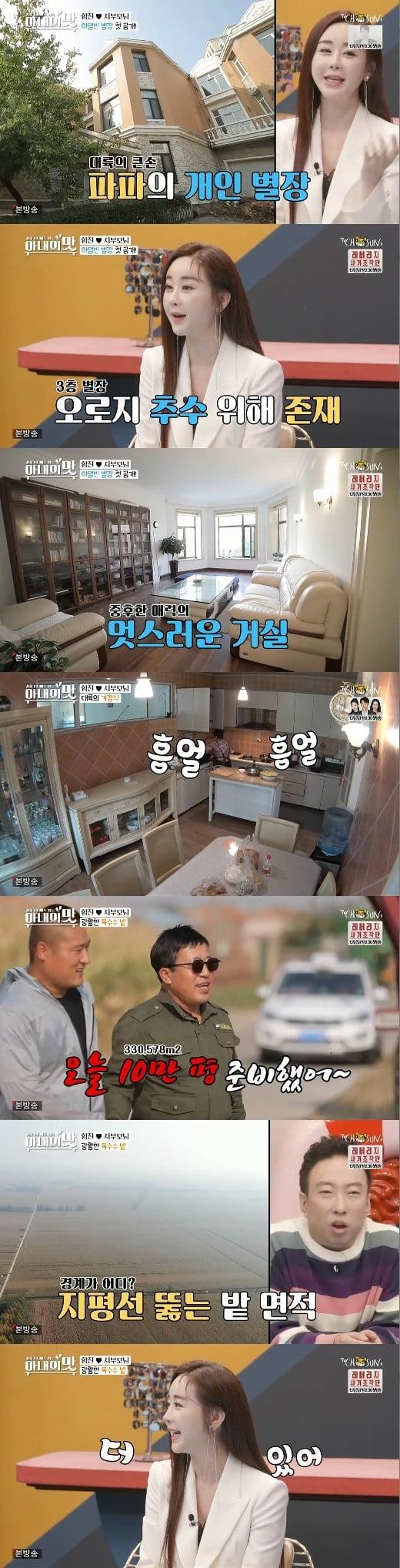 '아내의 맛'에서 시댁 별장을 소개하는 함소원 /사진=TV조선