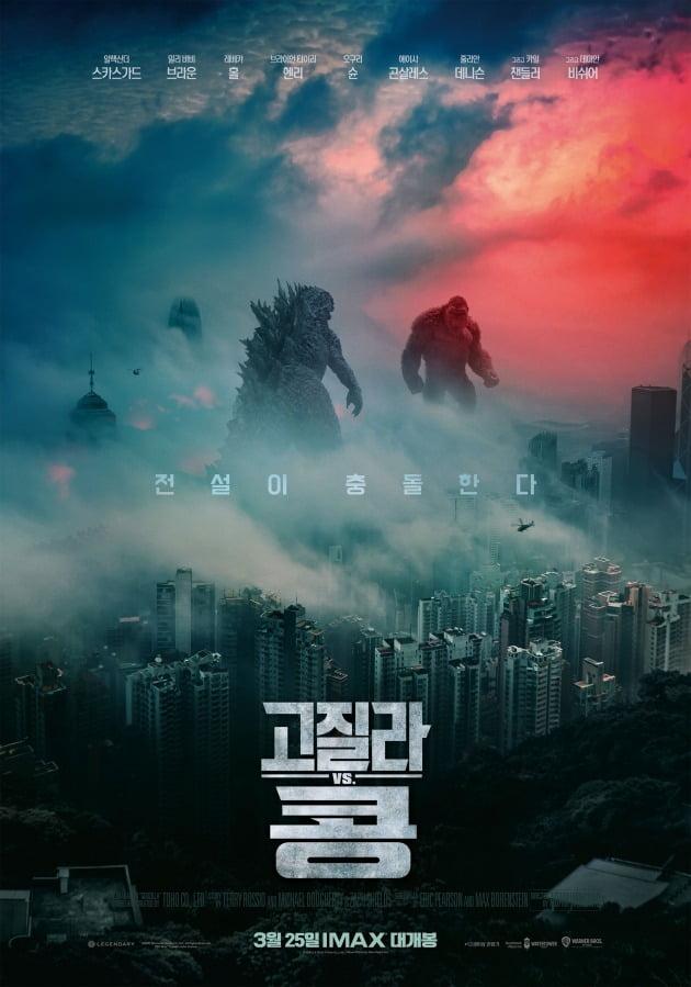 영화 '고질라 VS. 콩' 포스터 / 사진제공=워너브러더스 코리아