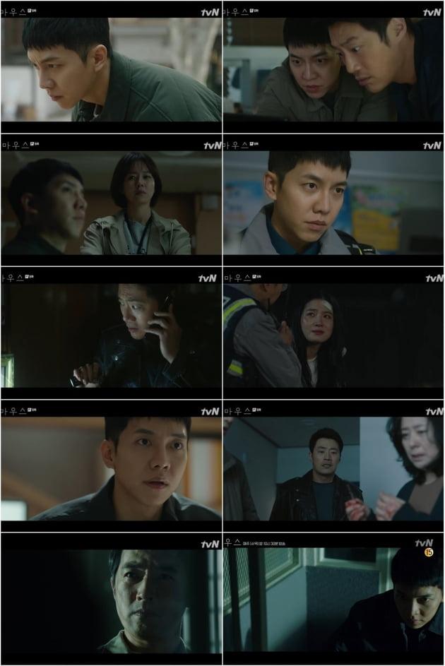 /사진= tvN 수목드라마 '마우스' 영상 캡처