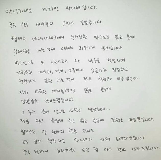 박나래 사과문./ 사진=인스타그램