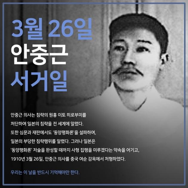 """박솔미 """"오늘은 안중근 의사 서거일""""…역사왜곡 난리인 때 뜻깊은 행보"""