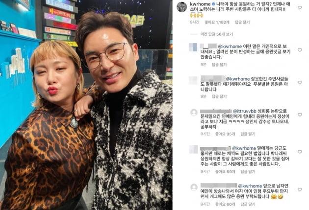 박나래(왼쪽) 사과문에 응원 댓글을 남긴 김우리/ 사진=인스타그램