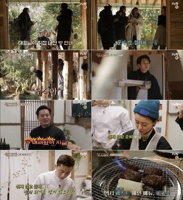 '윤스테이' 예고./사진제공=tvN