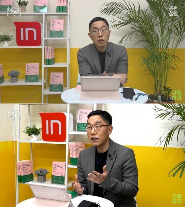 김제동 신간 '질문이 답이 되는 순간' 출간 기념 라이브/ 사진=유튜브 캡처