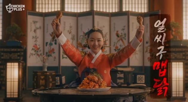 신혜선의 치킨 광고 한 장면. /사진제공=치킨플러스