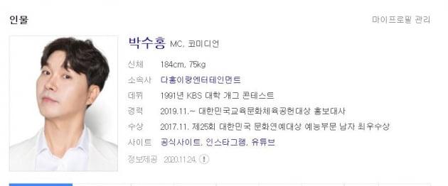 """박수홍 """"친형, 30년간 횡령→연락두절"""" [종합]"""