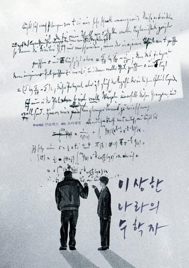 영화 '이상한 나라의 수학자' 포스터