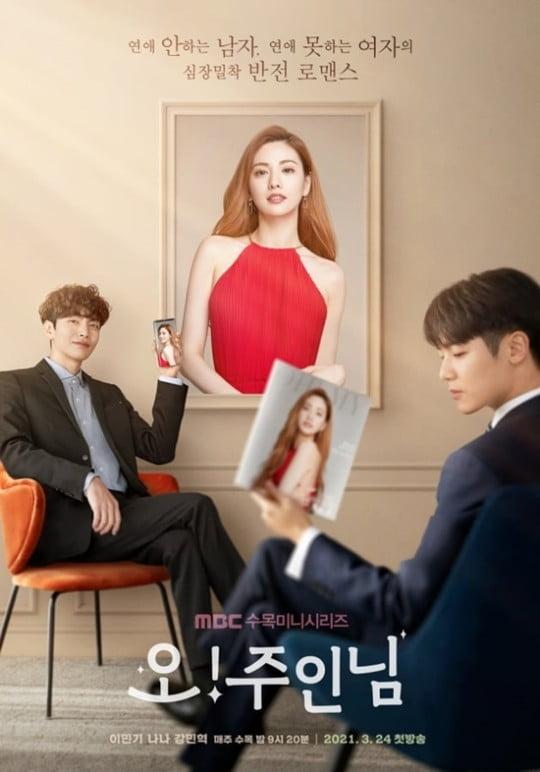 /사진=MBC 수목드라마 '오!주인님' 포스터