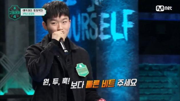 /사진=Mnet '고등래퍼4' 영상 캡처