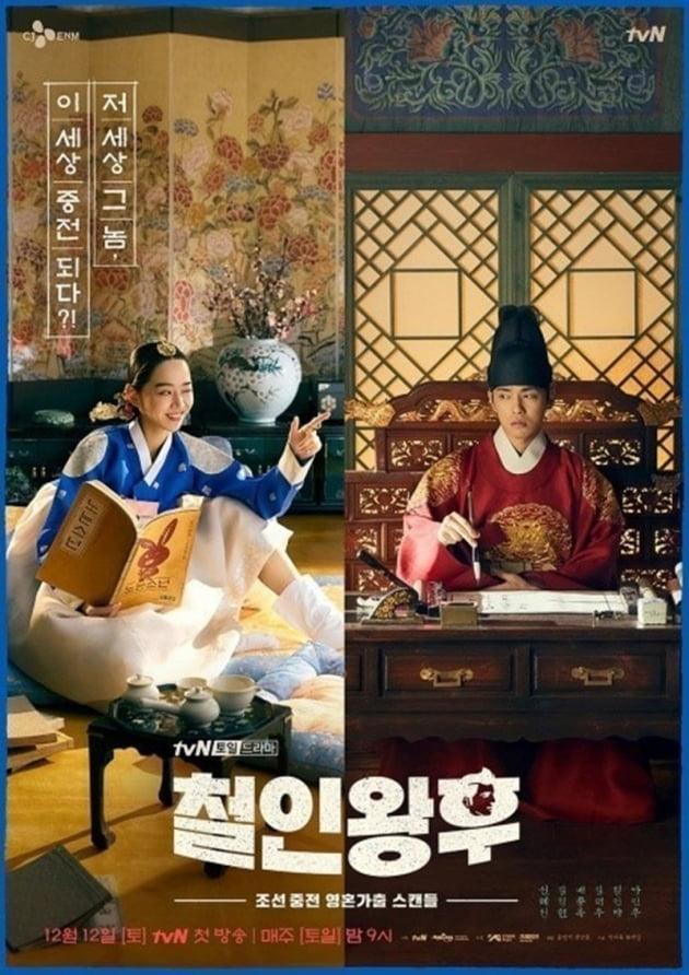 '철인왕후' 포스터 / 사진 = tvN 제공