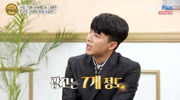 /사진=SBS Plus '쩐당포' 영상 캡처