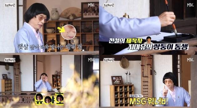 /사진=MBC '놀면 뭐하니?' 예고 영상 캡처