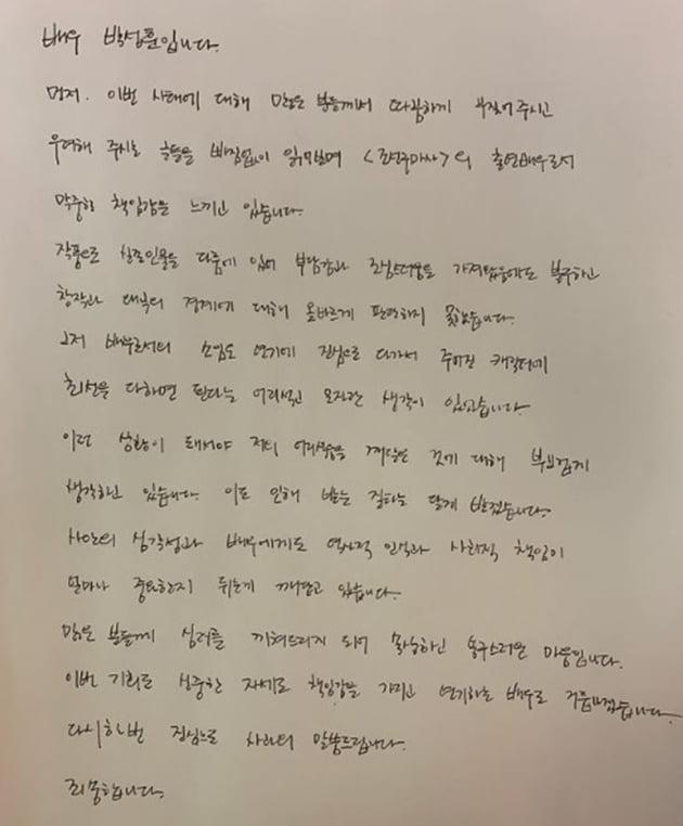 배우 박성훈 사과문 / 사진 = 박성훈 인스타그램