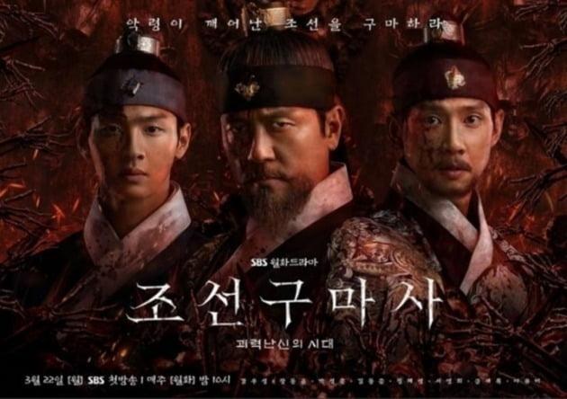 '조선구마사' 포스터 / 사진 = SBS 제공