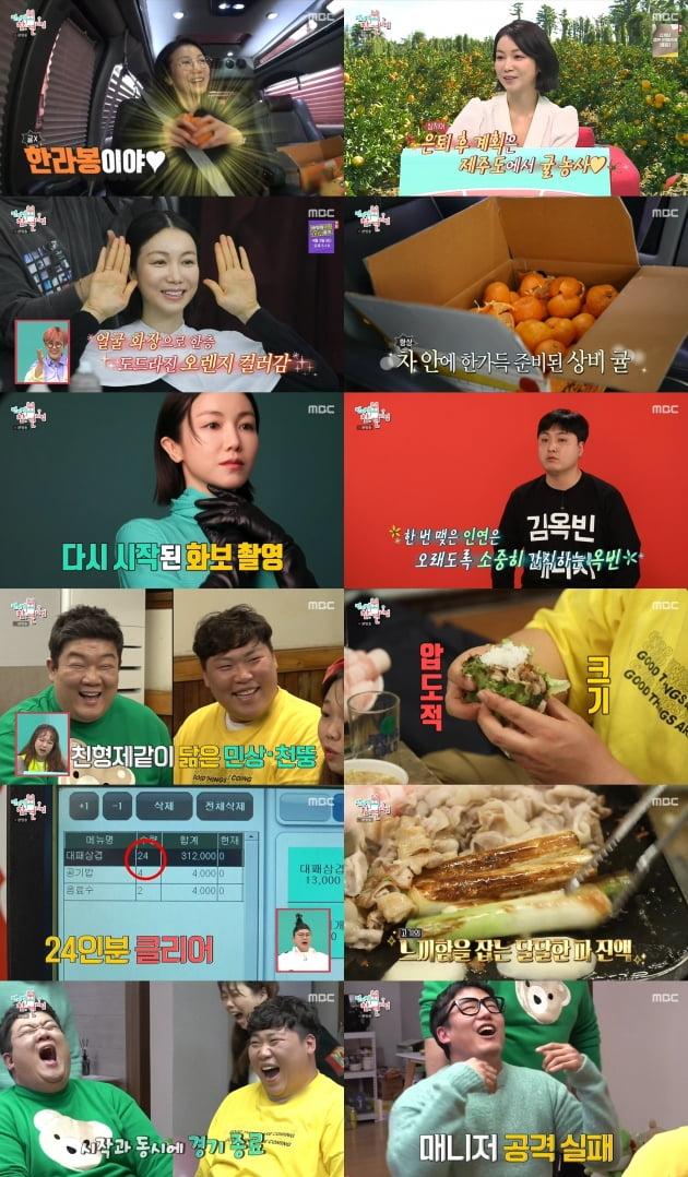 '전지적 참견 시점'./ 사진=MBC 방송화면