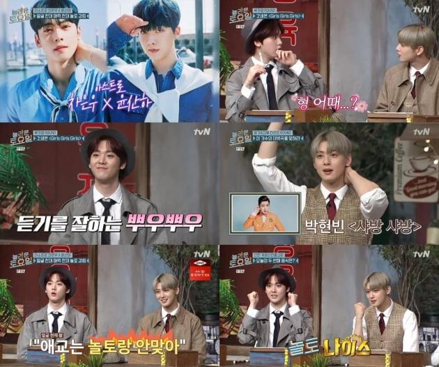 '놀라운 토요일' 차은우-윤산하./ 사진제공=tvN