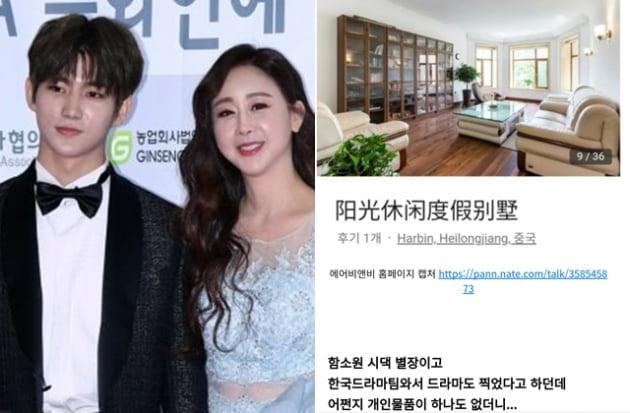 '아내의 맛' 함소원-진화부부, 시댁 별장 조작 논란./ 사진=온라인커뮤니티