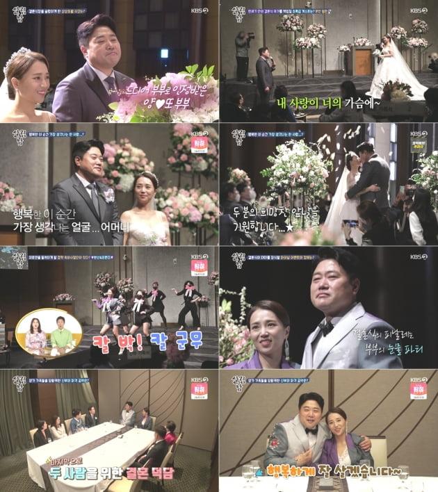 '살림남' 양준혁-박현선 결혼식./ 사진제공=KBS