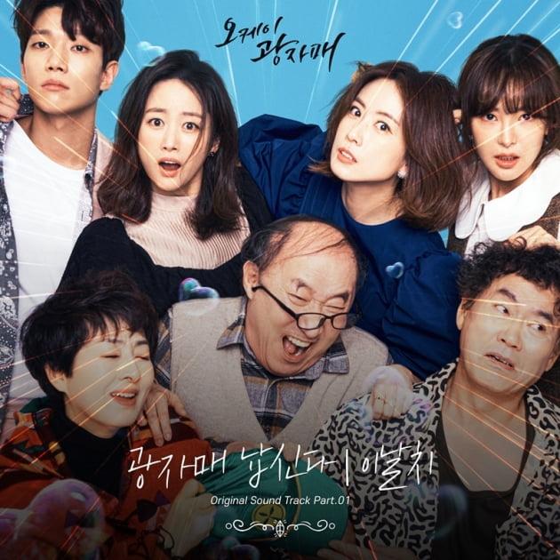 '오케이 광자매' OST 커버 / 사진 = (주)블렌딩 제공