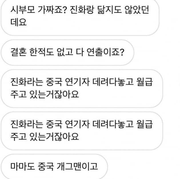 /사진=함소원 인스타그램 캡처