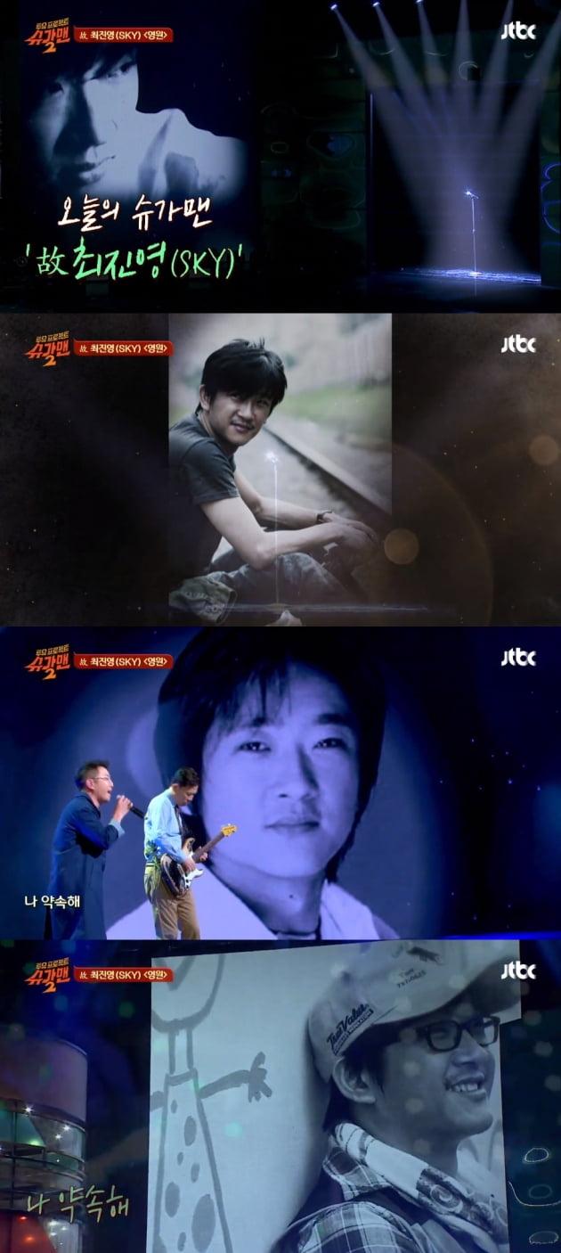 JTBC '슈가맨2' SKY(최진영) 편 방송화면 캡처./