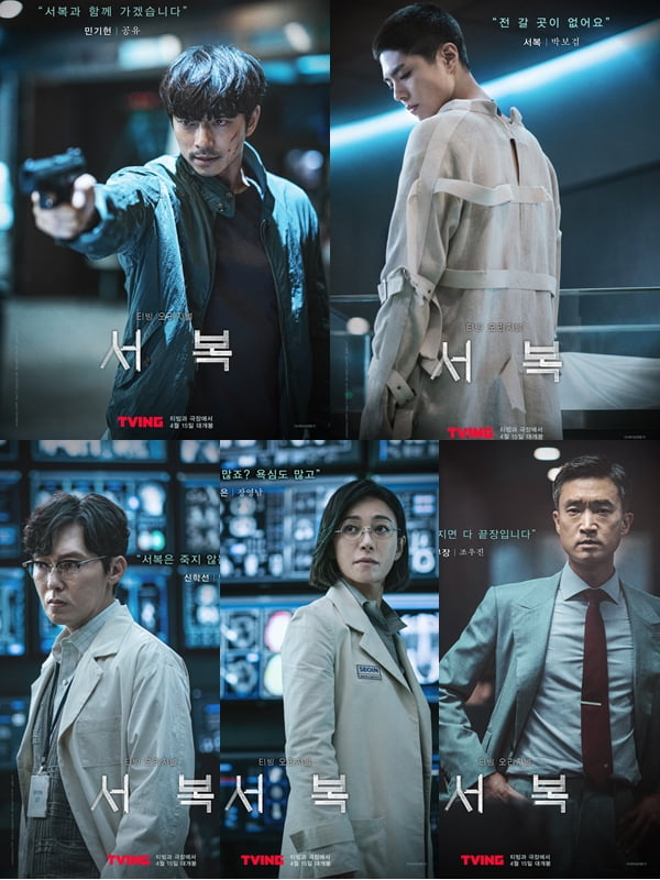 영화 '서복' 포스터./ 사진제공=CJ ENM/티빙/STUDIO101