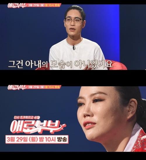 /사진=채널A '아내의 맛' 영상 캡처