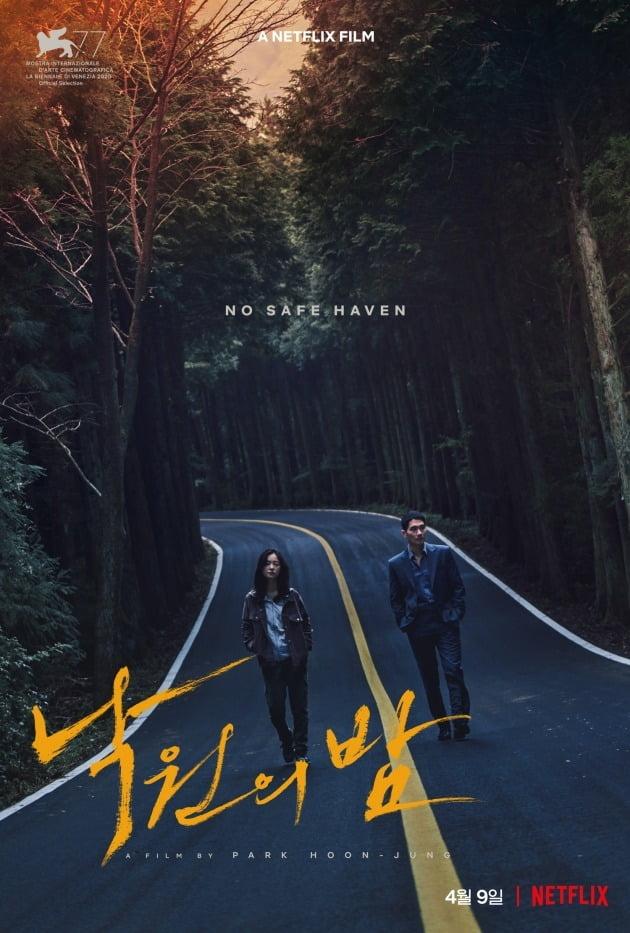 영화 '낙원의 밤' 포스터 / 사진제공=넷플릭스