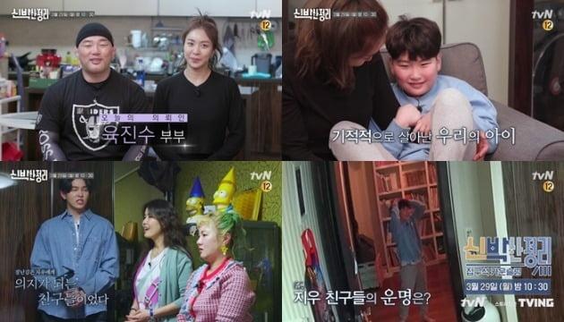 '신박한 정리' 예고/사진제공=tvN