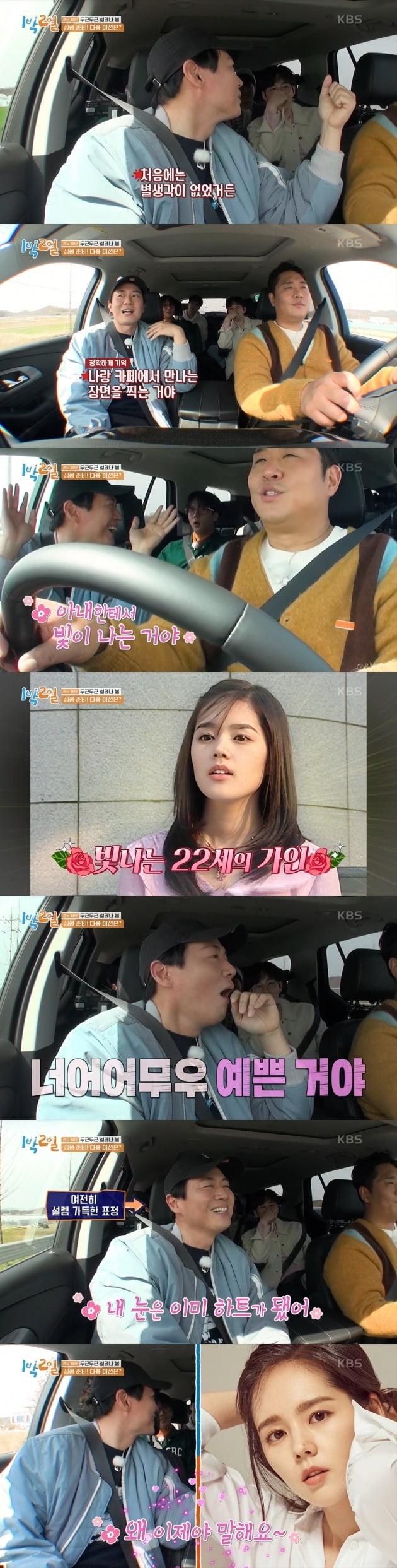 연정훈이 한가인과 교제를 시작한 날의 비하인드 스토리를 밝혔다. / 사진=KBS2 '1박 2일' 방송 캡처