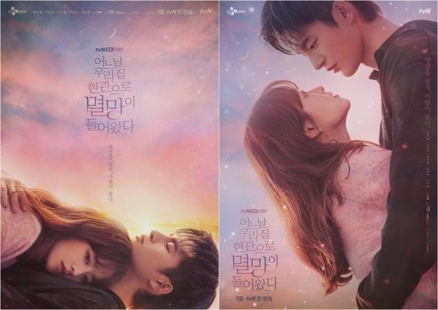 '어느 날 우리집 현관으로 멸망이 들어왔다' 티저 포스터./사진제공=tvN